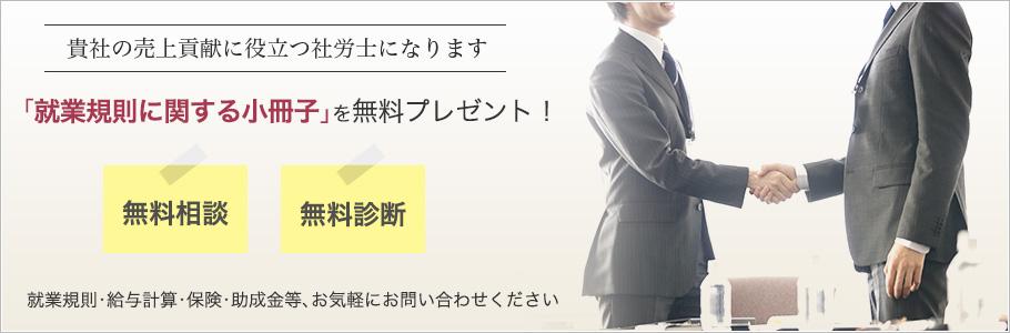 東京都豊島区南池袋の櫻庭経営労務管理事務所